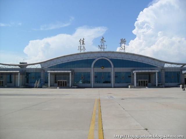 佳木斯机场已开通至北京