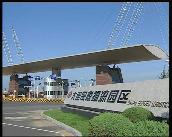 目前全国已有上海,青岛,宁波等9个保税物流园区.