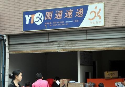 上海圆通物流有限公司
