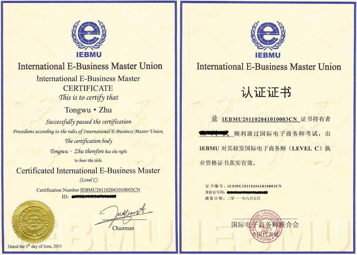 国际电子商务师联合会